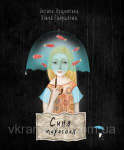 Синя парасоля