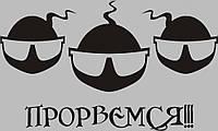 Виниловая наклейка на авто - Прорвемся (от 15х25 см)