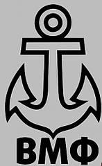 Вінілова наклейка на телефон - ВМФ