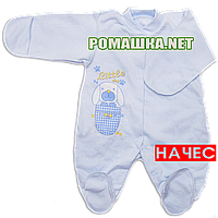Человечек для новорожденного р. 56 с начесом ткань ФУТЕР 100% хлопок ТМ Алекс 3043 Голубой2