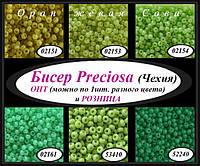 Бисер Preciosa Чехия 50 г, 10/0, зелёный, виноградный, фото 1