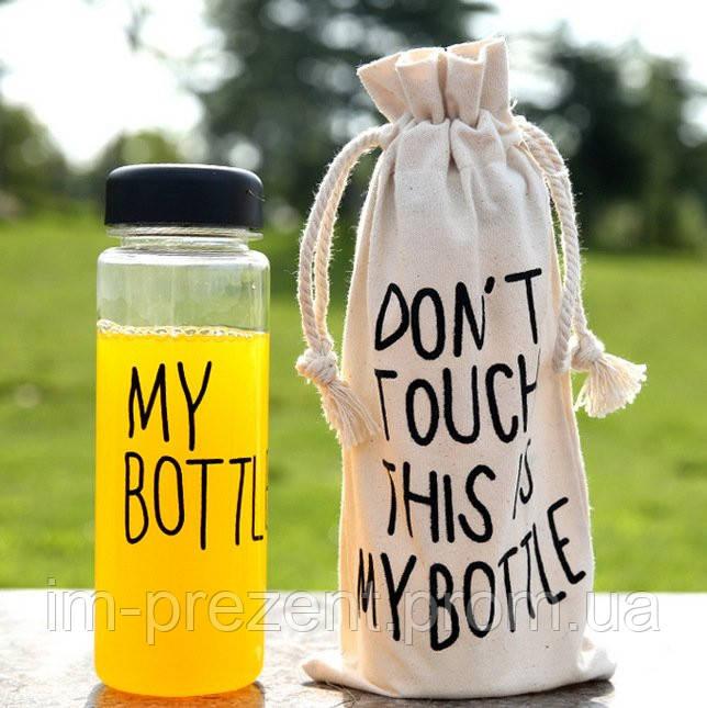 """Бутылка My Bottle, бутылка с надписью my bottle, пластиковая бутылка для напитков my bottle с чехом - Интернет магазин  """"Prezent"""" в Николаеве"""