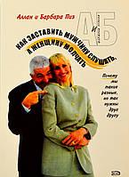 Аллан и Барбара Пиз Как заставить мужчину слушать а женщину молчать