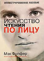 Мэк Фулфер Искусство чтения по лицу