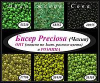 Бисер Preciosa Чехия 50 г, 10/0, зелёный, оливковый