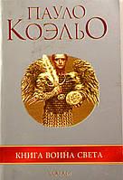 Паоло Коэльо Книга воина света