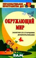 Дьяченко В.Ю. Окружающий мир. Занятия со старшими дошкольниками