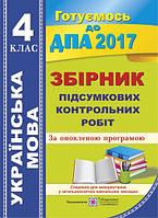 Збірник підсумкових контрольних робіт з української мови 4 клас 2017