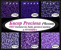 Бисер Preciosa Чехия 50 г, 10/0, фиолетовый, сиреневый