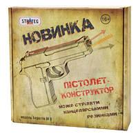 """Конструктор """"Пистолет Модель Беретта М9"""""""
