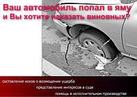 Автомобиль попал в яму! Хотите взыскать причиненный ущерб?