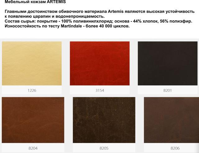 Мебельный кожзам ARTEMIS ассортимент