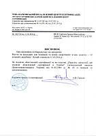 Лист для перевіряючих органів на місцях реалізації (Держспоживзахист)