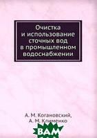 А. М. Когановский Очистка и использование сточных вод в промышленном водоснабжении