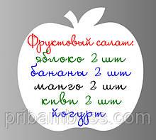 "Магнітно-маркерна дошка на холодильник ""Яблуко"" 43х43см"