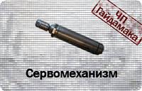 Сервомеханизм Т-150,т-156(новый ) 125.20.057-1(заводской)