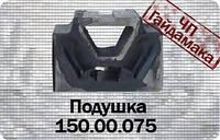 Подушка двигателя Т 150 (боковая) 150.00.075