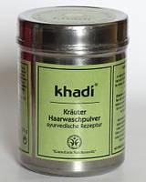 Травяной порошок для мытья волос, Khadi