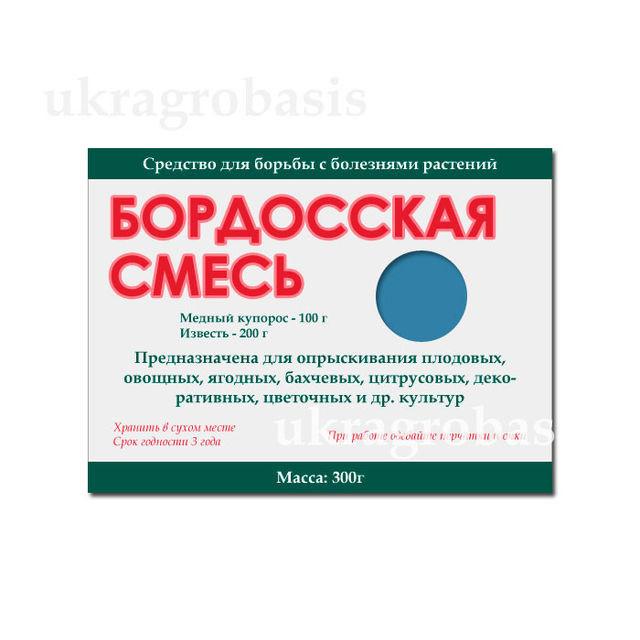Бордосская смесь 300 г  - интернет-магазин товаров для дома и дачи в Харькове