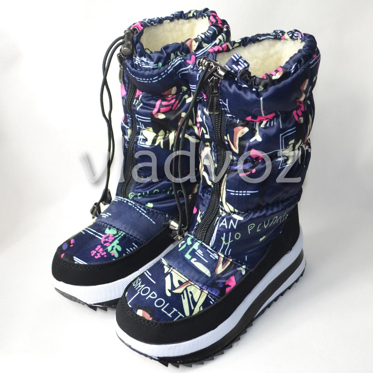 Модные дутики на зиму для девочки сапоги 32р. Cosmopoliten