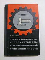 """Ю.Ирман """"Станки-автоматы и полуавтоматы в радиоэлектронной промышленности"""""""