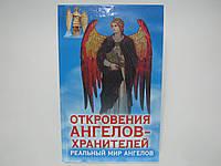 Гарифзянов Р. Откровения ангелов-хранителей. Реальный мир ангелов. , фото 1
