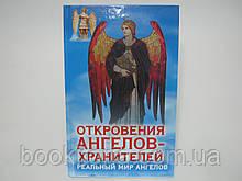 Гарифзянов Р. Откровения ангелов-хранителей. Реальный мир ангелов.