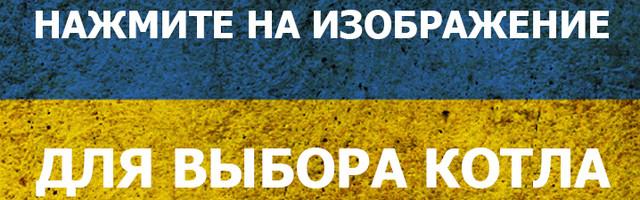 выбрать и купить твердотопливный котел Украина со скидкой