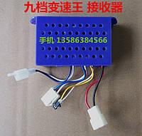 Блок управления 2,4 GHz синий Bluetooth детского электромобиля