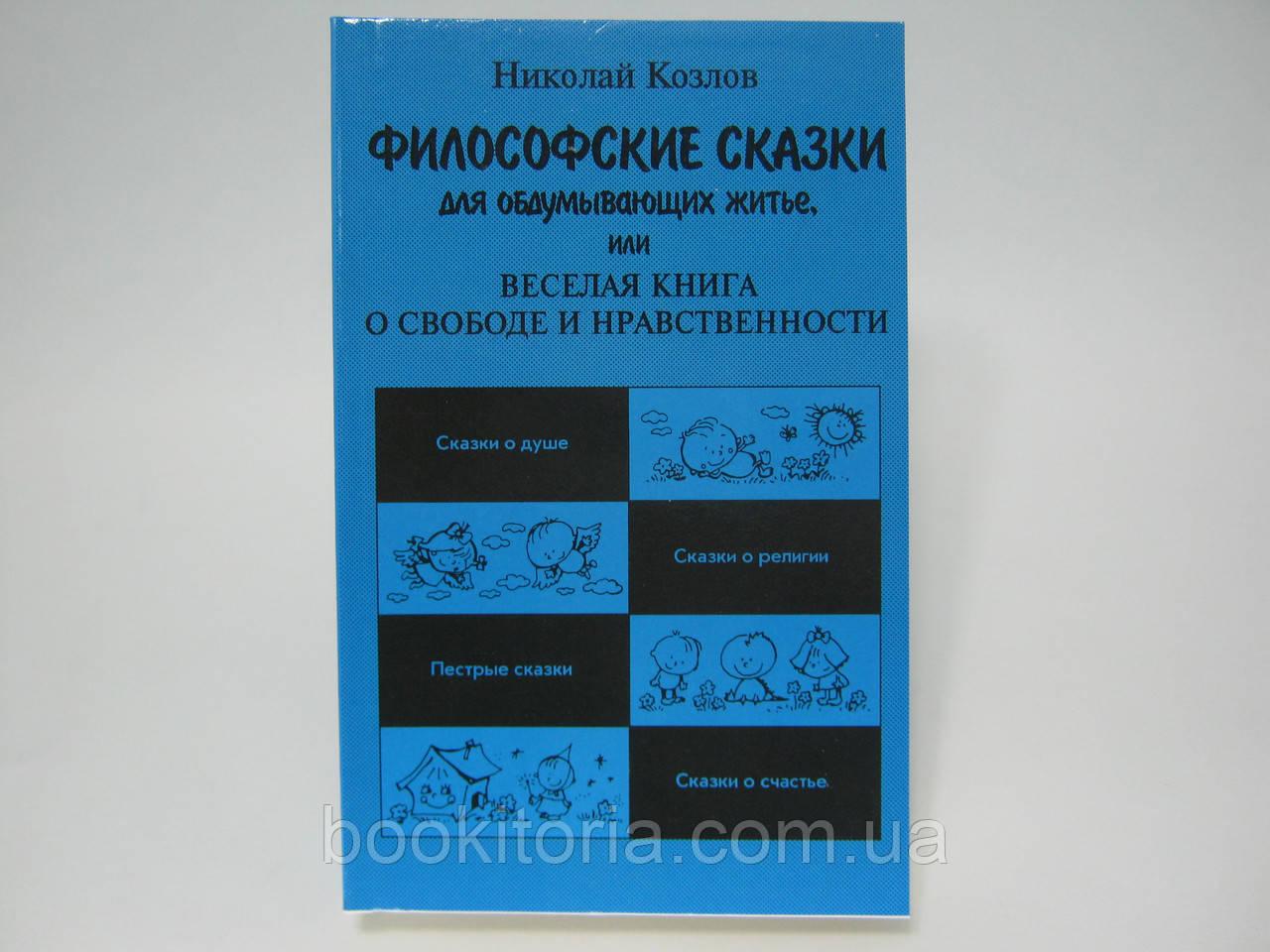 Козлов Н. Философские сказки для обдумывающих житье, или Веселая книга о свободе и нравственности.
