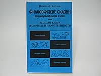 Козлов Н. Философские сказки для обдумывающих житье, или Веселая книга о свободе и нравственности., фото 1