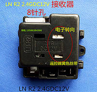 Блок управления LN R2 2.4GDC12V детского электромобиля (8 контактов)