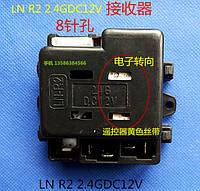 Блок управления LN R2 2.4GDC12V детского электромобиля