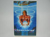Рогожкин В.Ю. Эниология. Энергоинформационный обмен. , фото 1