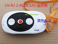 Пульт к блоку управления LN R2 2.4GDC12V детского электромобиля