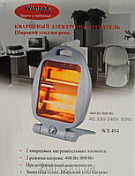 Инфракрасный галогенный обогреватель Wimpex WX-454