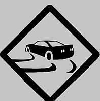 Виниловая наклейка на авто - Drift (от 15х15 см)