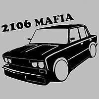 Виниловая наклейка на авто - 2106 мафия (от 12х15 см)