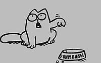 Виниловая наклейка на авто - Onli Diesel (от 9х15 см)
