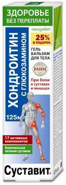 ЗП Суставит (хондроитин/глюкозамин) гель-бальзам 125мл