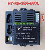 Блок управления детского электромобиля HY-RX-2G4-6V01