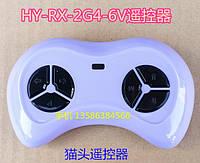 Пульт управления детского электромобиля к блоку HY-RX-2G4-6V