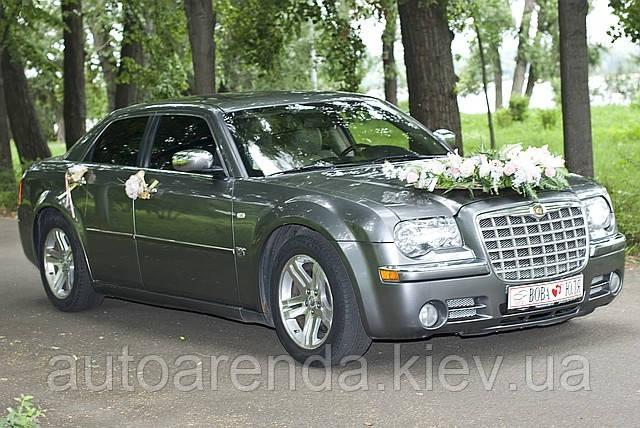 Машина на свадьбу платиновый Крайслер 300С