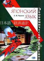 Чиронов С. В. Японский язык. Экономический перевод
