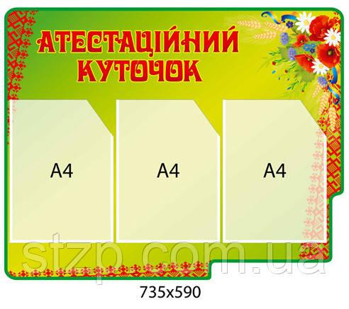 Стенд Атестаційний куточок - 3604