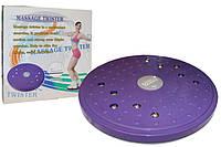 Диск здоровья массажный с магнитами Грация PS 702-10 TWISTER (25 см, пластик)