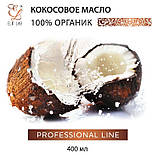 Кокосовое масло 400 мл Рафинированное Elit-Lab, фото 4