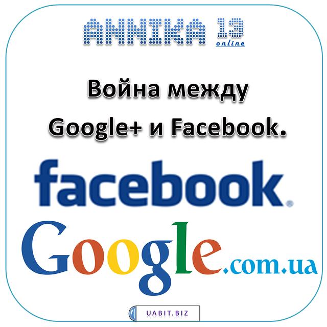 Война между Facebook и Google+.