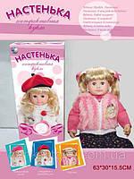Интерактивная кукла Настенька MY007/566219R