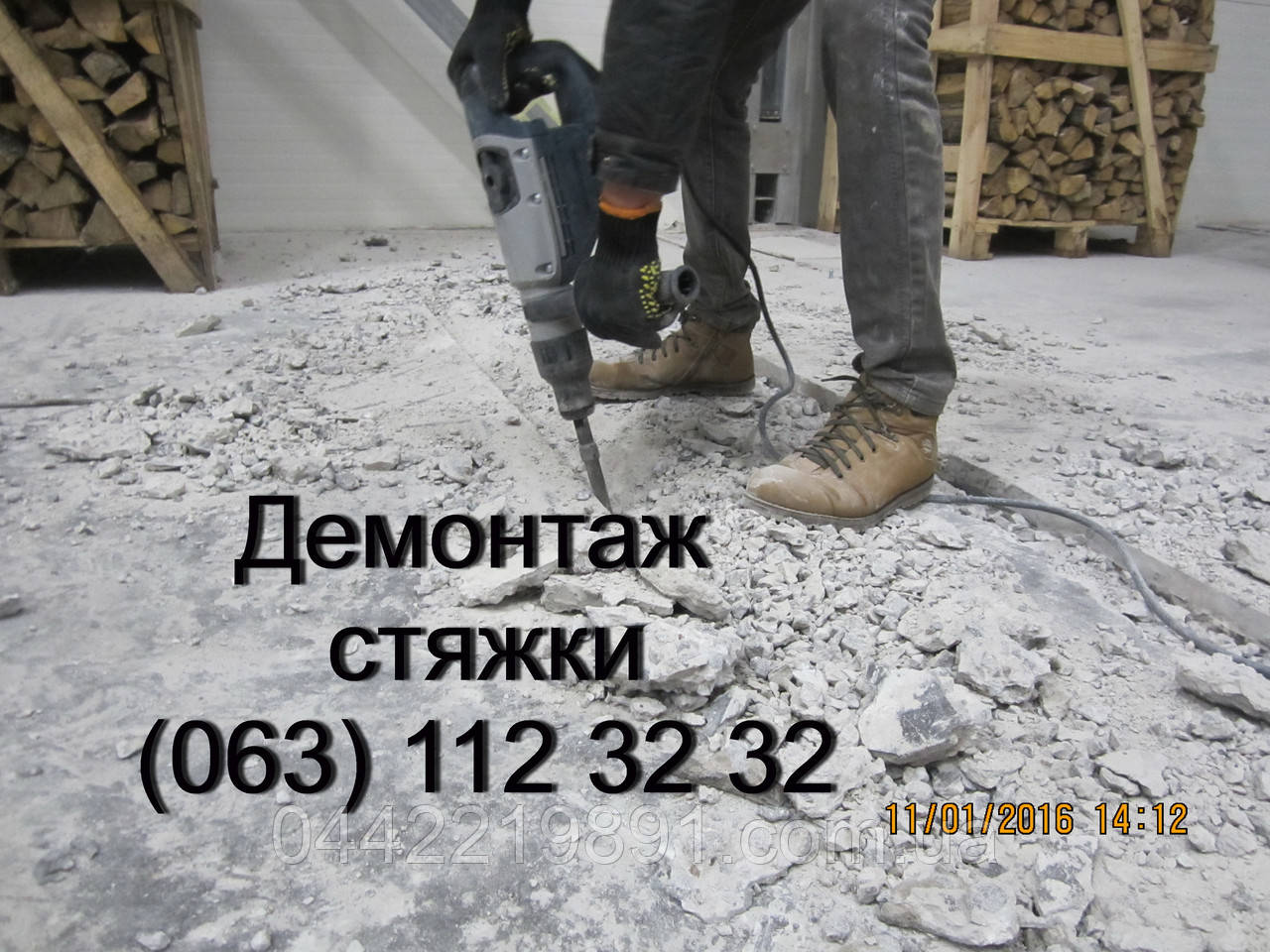 Демонтаж стяжки на полу (063) 112 32 32